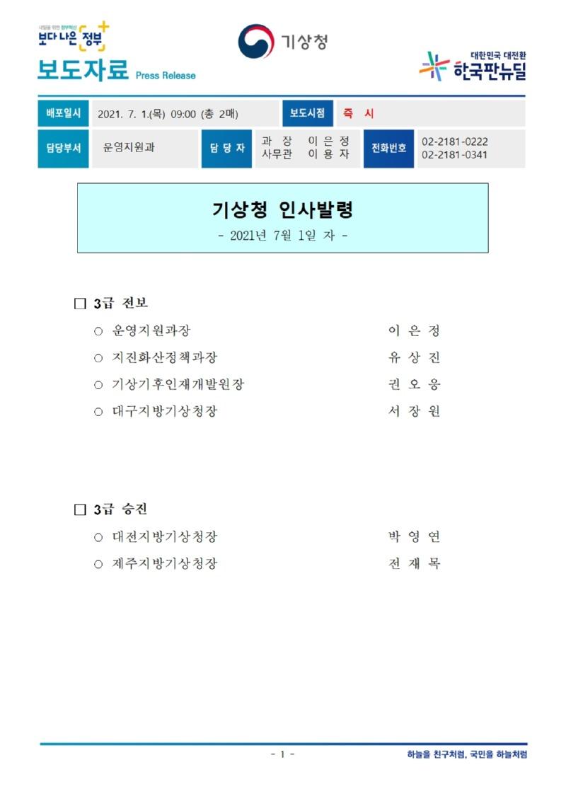 210701_보도자료_기상청 인사발령(2021.7.1.자)001.jpg