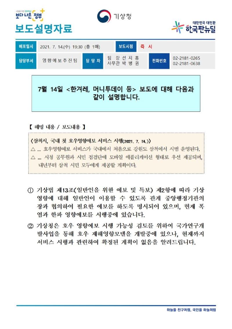210714_보도설명자료_한겨레, 머니투데이(2021.7.14.) 등 보도에 대한 설명.jpg