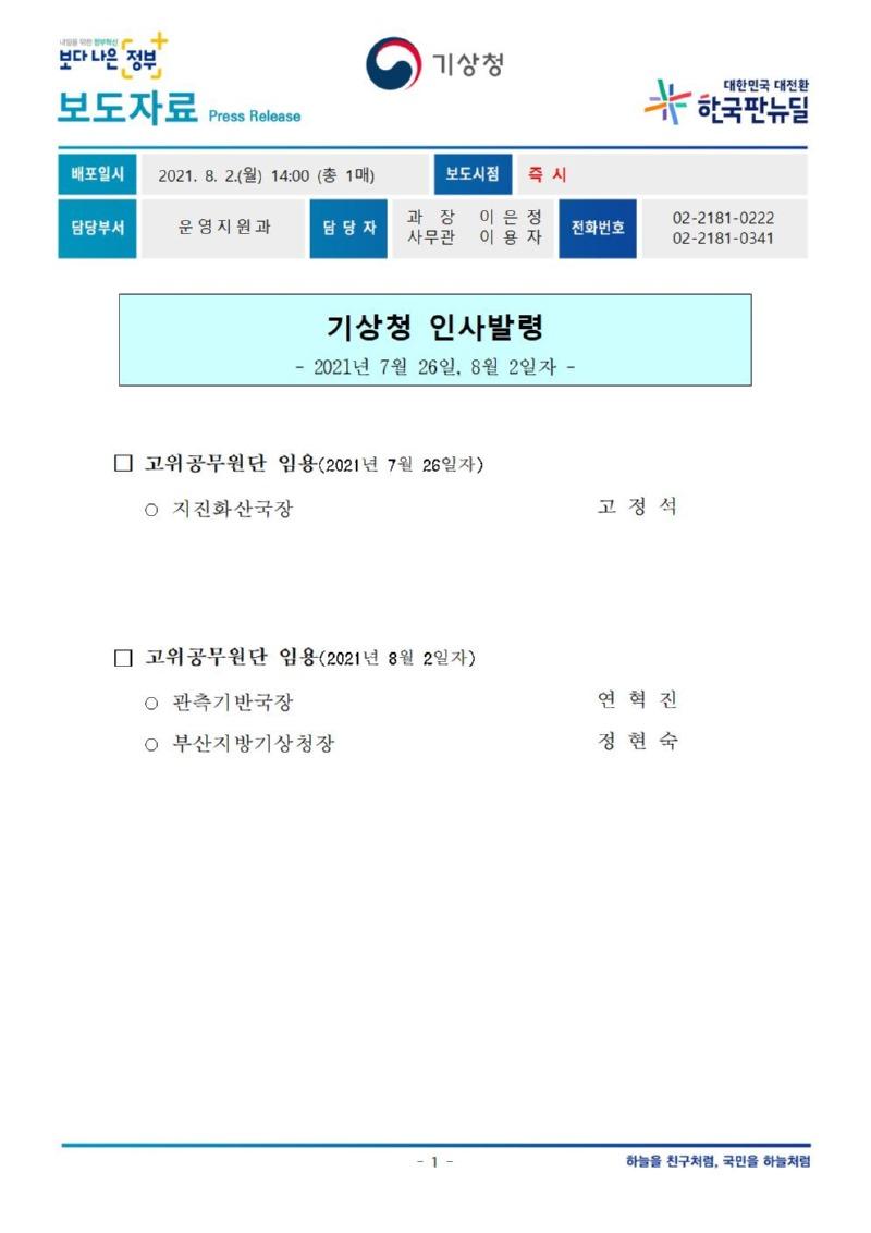 210802_보도자료_기상청 인사발령(2021.7.26.자, 2021.8.2.자).jpg