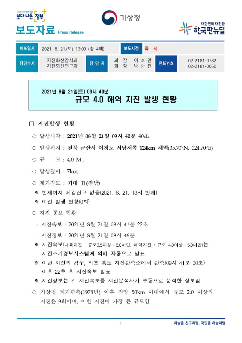 210821_보도자료_2021년 8월 21일 09시 40분 규모 4.0 해역 지진 발생 현황001.jpg