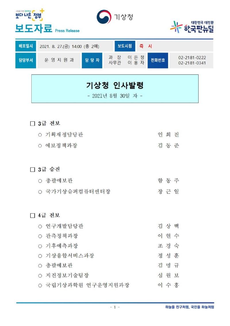 210827_보도자료_기상청 인사발령(2021.8.30.자).jpg