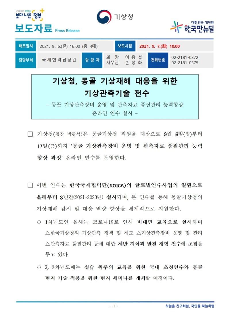 20210907_보도자료_기상청, 몽골 기상재해 대응을 위한 기상관측기술 전수001.jpg