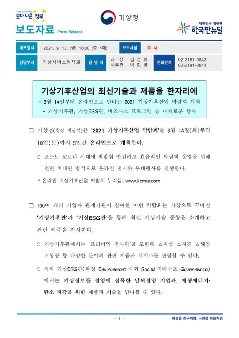 210913_보도자료_기상기후산업의 최신기술과 제품을 한자리에001.jpg