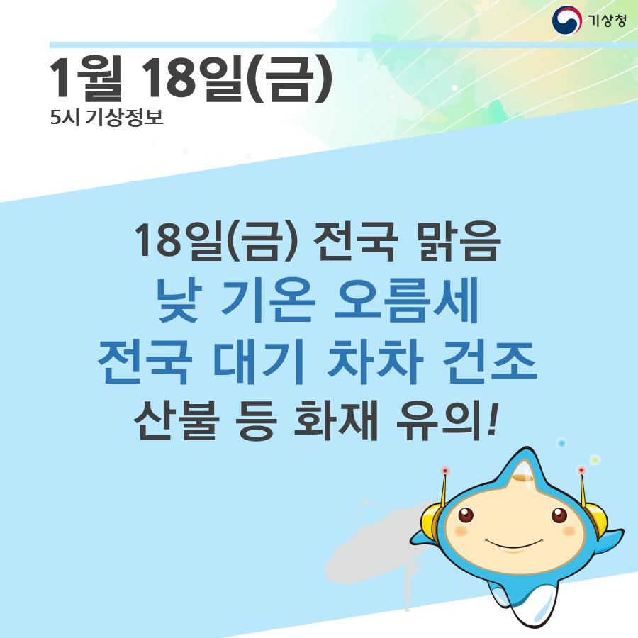 18일(금) 전국 맑음 낮 기온 오름세 전국 대기 차차 건조 산불 등 화재 유의!