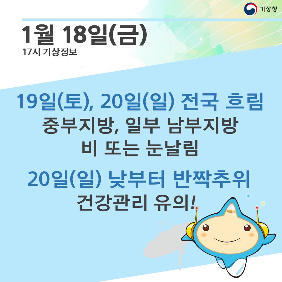 19일(토),20일(일) 전국 흐림 중부지방, 일부 남부지방 비 또는 눈날림 20일(일) 낮부터 반짝추위 건강관리 유의!
