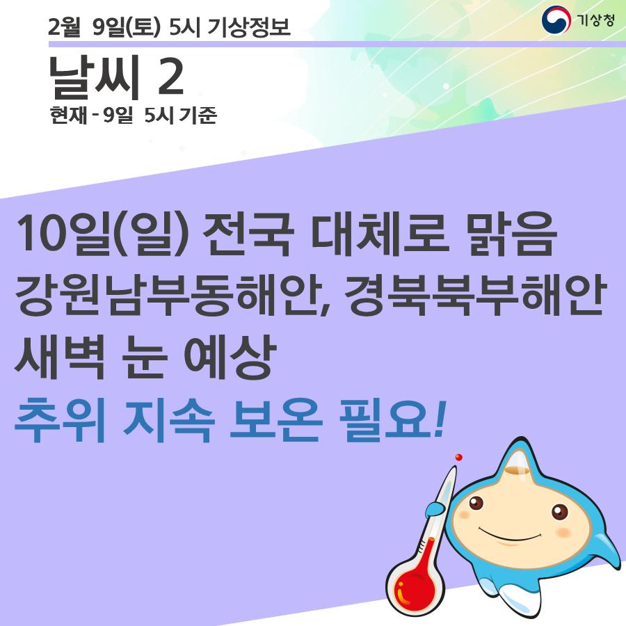 10일(일) 전국 대체로 맑음 강원남부동해안, 경북북부해안 새벽 눈 예상 추위 지속 보온 필요!