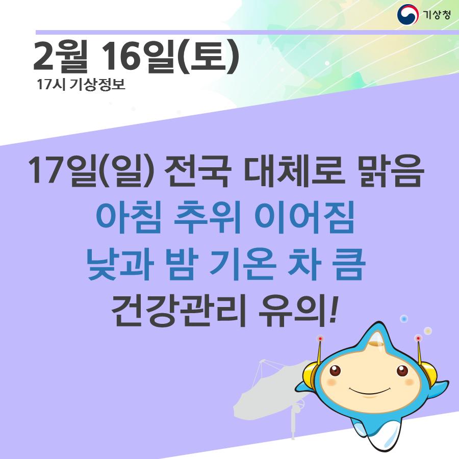 17일(일) 전국 대체로 맑음 아침 추위 이어짐 낮과 밤 기온 차 큼 건강관리 유의!