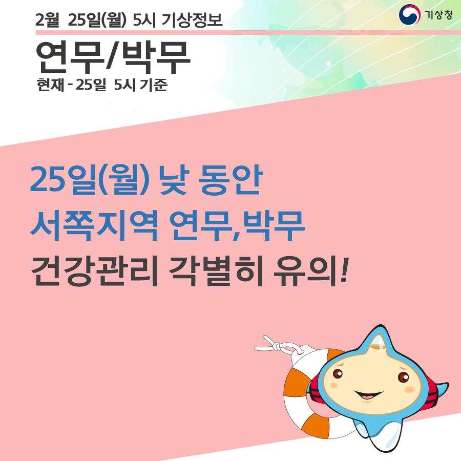 25일(월)낮 동안   서쪽지역 연무,박무 건강관리 각별히 유의!