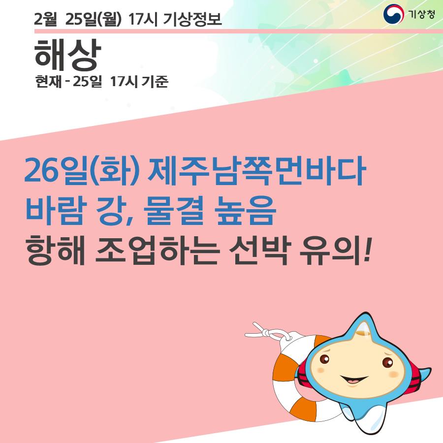 26일(화)제주남쪽먼바다 바람 강, 물결 높음 항해 조업하는 선박 유의!