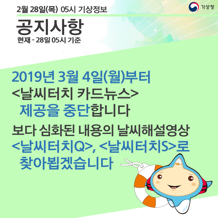 2019년 3월 4일(월)부터 <날씨터치 카드뉴스> 제공을 중단합니다. 보다 심화된 내용의 날씨해설영상 <날씨터치Q>,<날씨터치S>로 찾아뵙겠습니다.