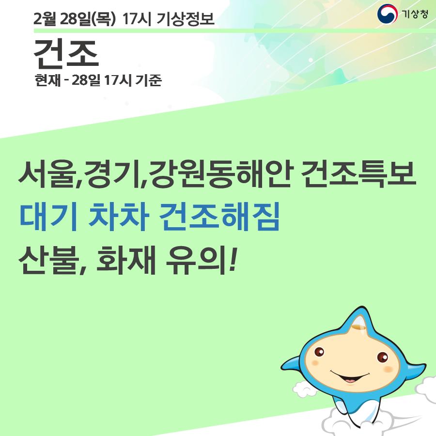 서울,경기,강원동해안 건조특보 대기 차차 건조해짐 산불, 화재 유의!