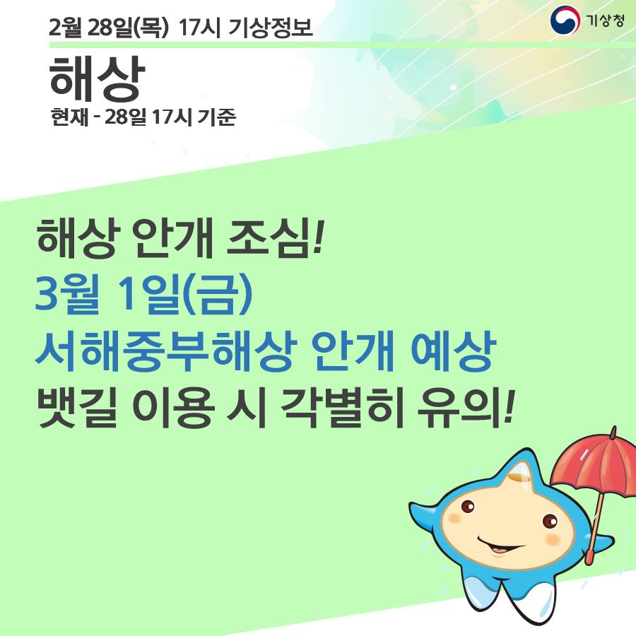 해상 안개 조심! 3월 1일(금) 서해중부해상 안개 예상 뱃길 이용 시 각별히 유의!