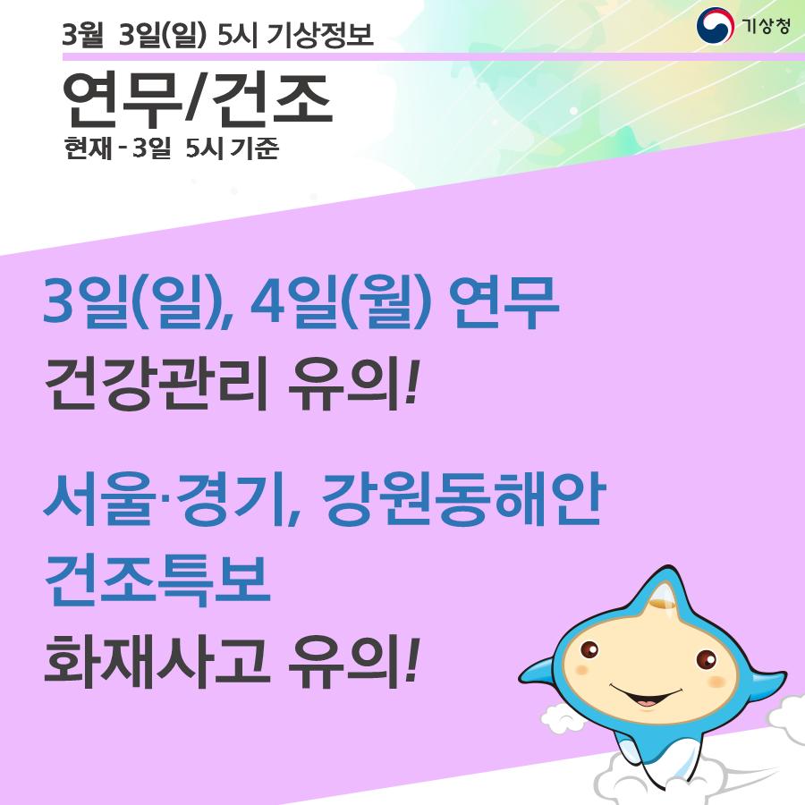 3일(일)4일(월)연무  건강관리 유의!  서울.경기, 강원동해안 건조특보 화재사고 유의!