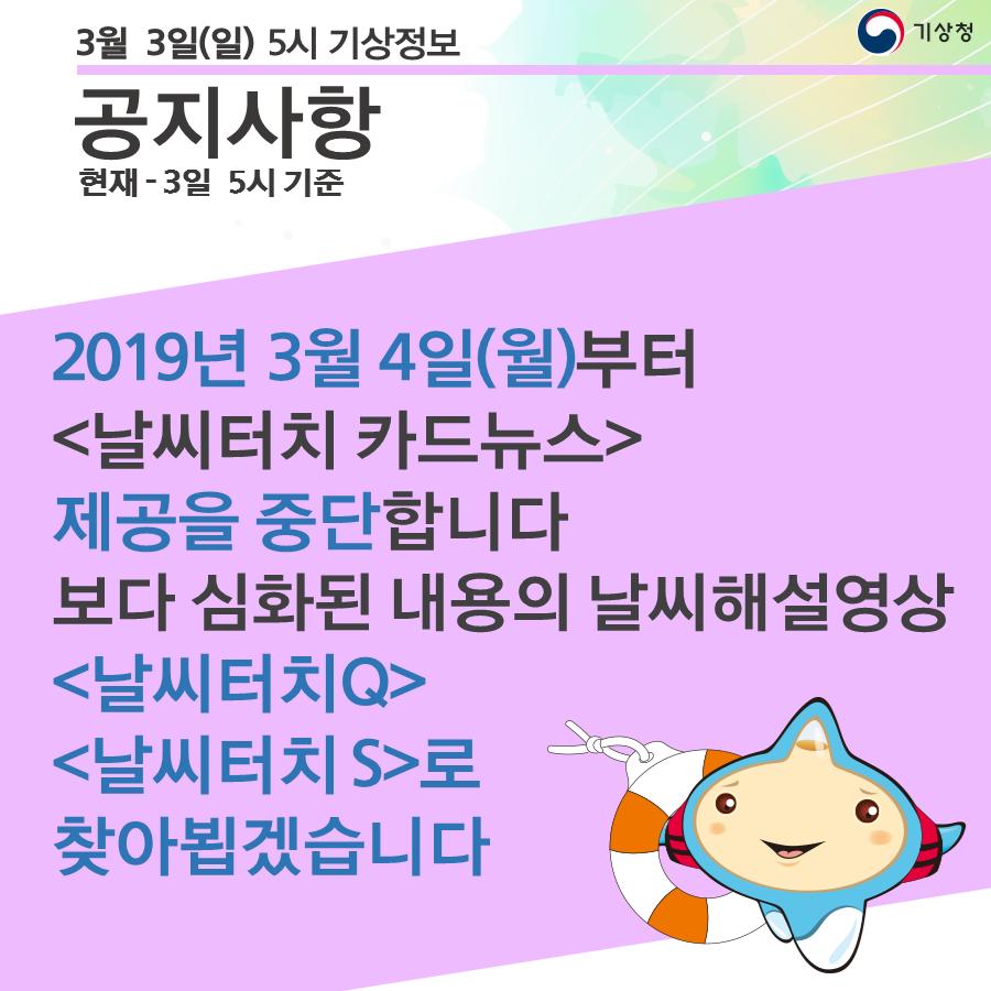 2019년3월4일(월)부터 <날씨터치 카드뉴스> 제공을 중단합니다. 보다 심화된 내용의 날씨해설영상 <날씨터치Q>,<날씨터치S>로 찾아뵙겠습니다.