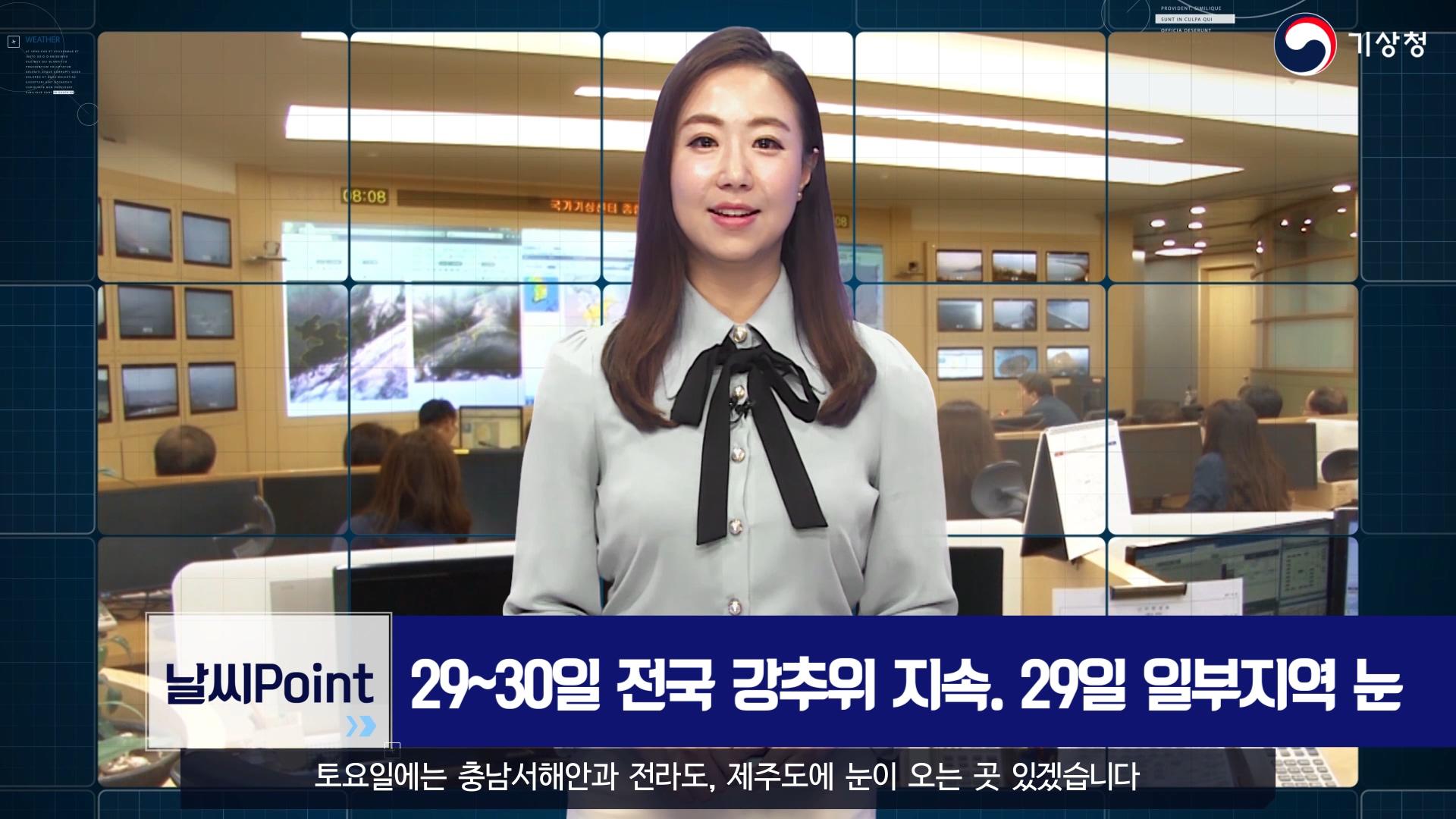 [날씨터치Q_2018년 12월 28일] 29~30일 전국 강추위 지속. 29일 일부지역 눈