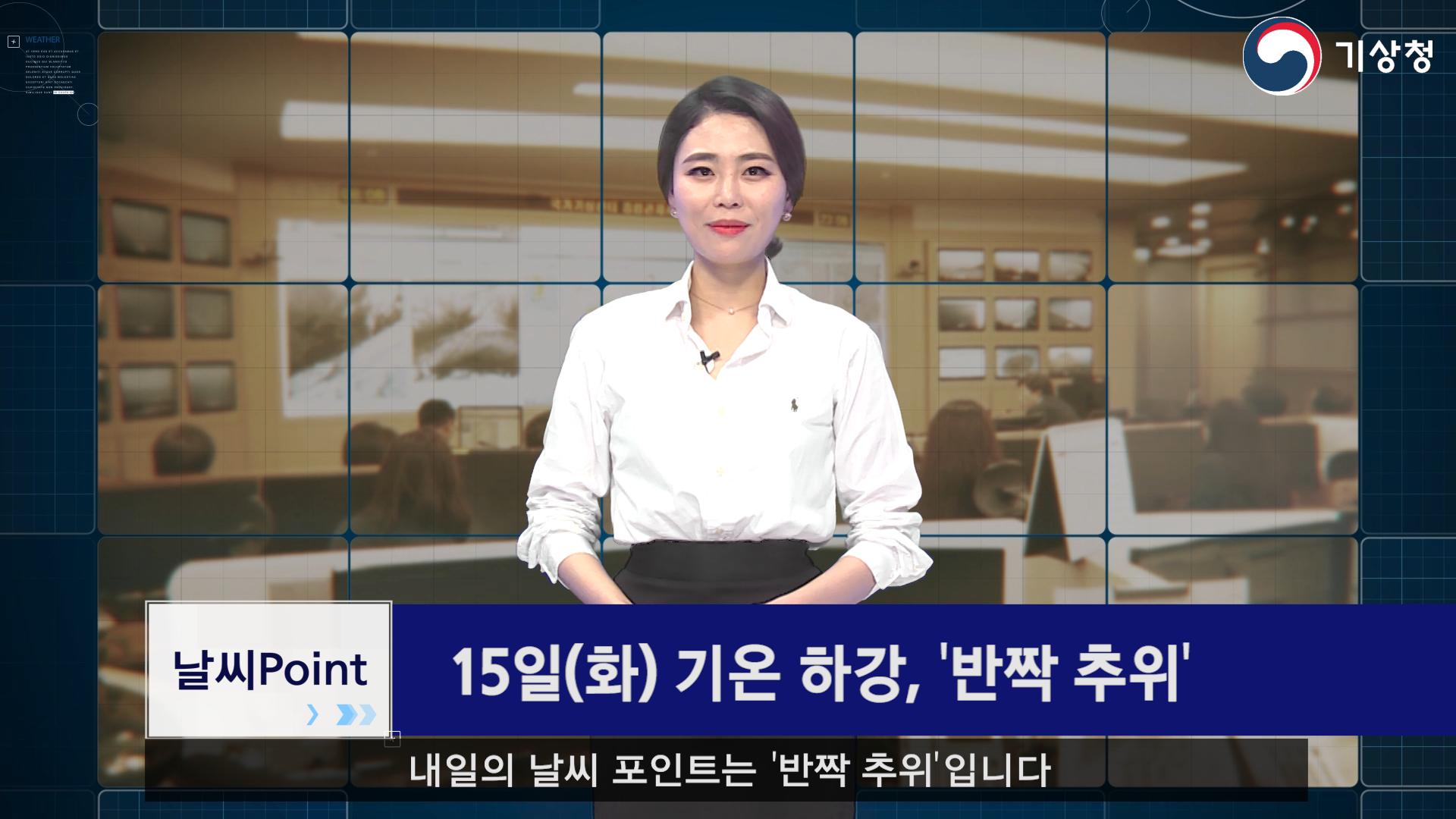 [날씨터치Q_2019년 1월11일] 15일(화) 기온 하강, '반짝 추위'