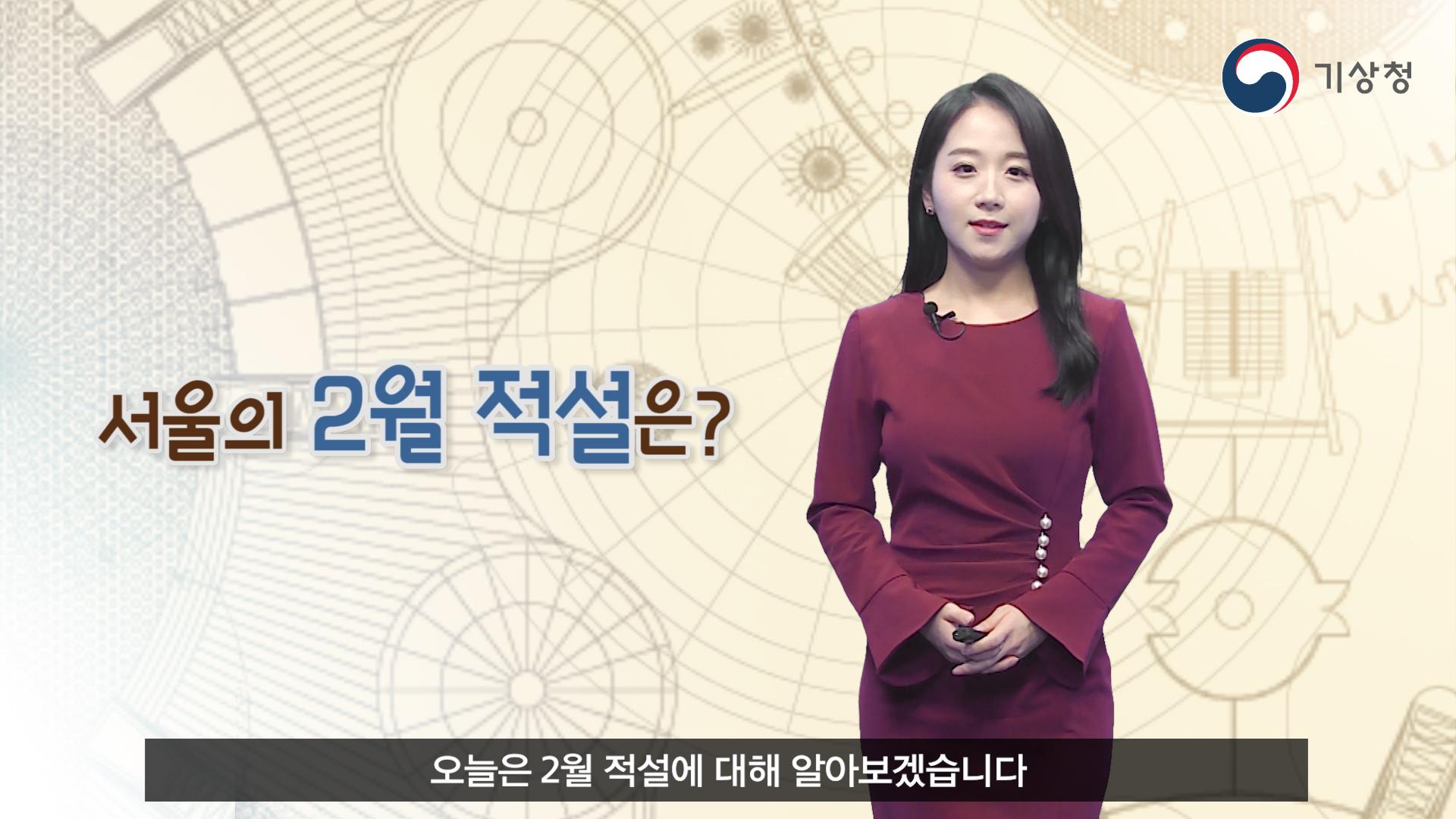 서울의 2월 적설은?