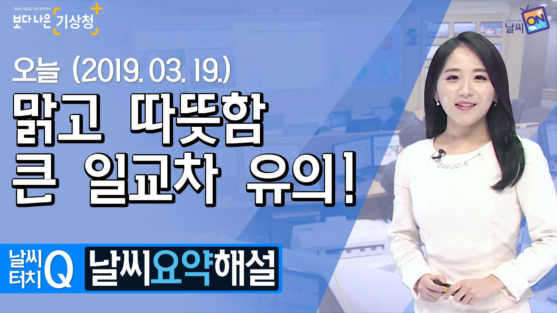 [11시] 3월 19일 맑고 따뜻함, 큰 일교차 유의!