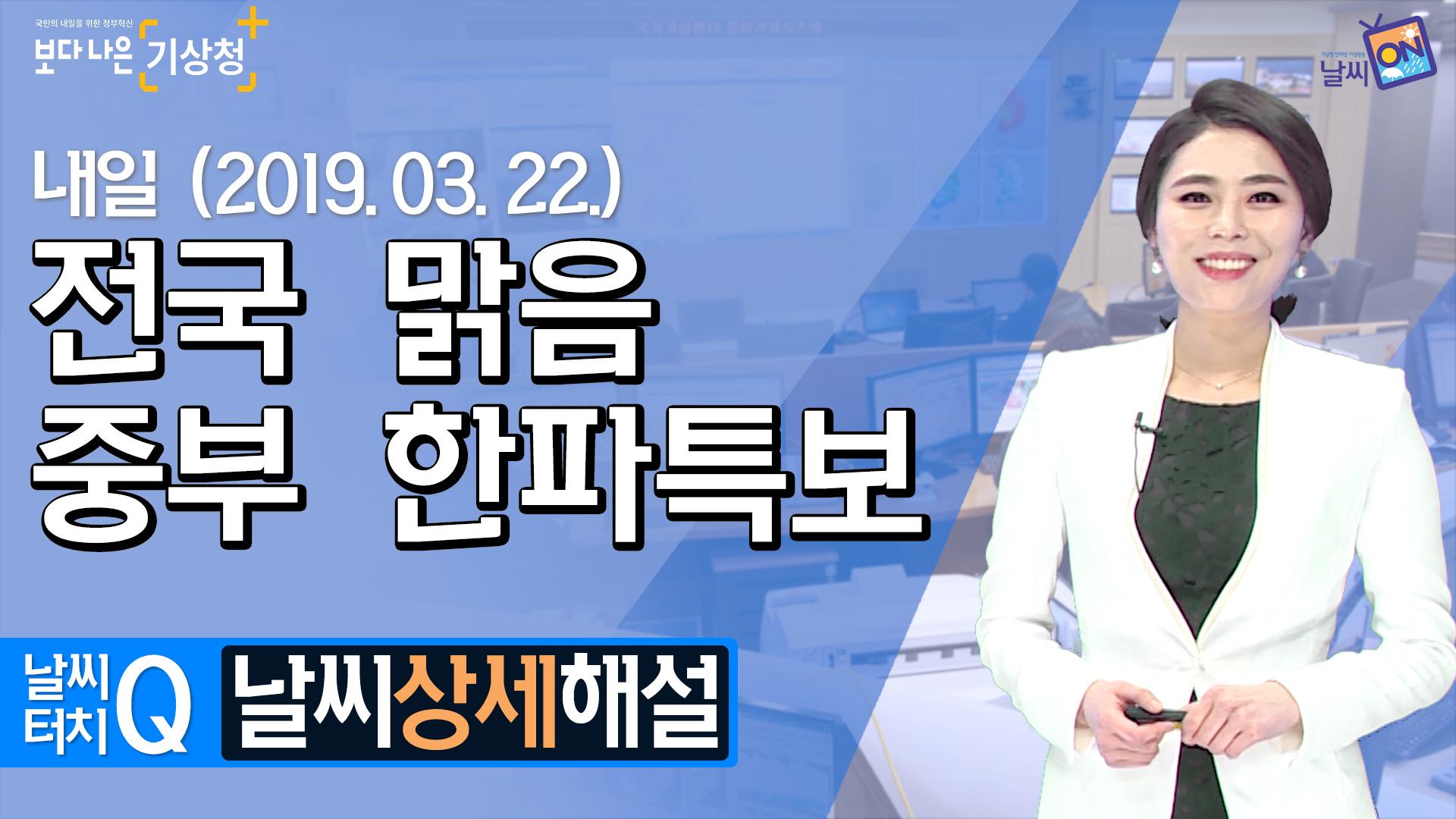 [19시] 3월 22일(금) 전국 맑음, 중부 한파특보
