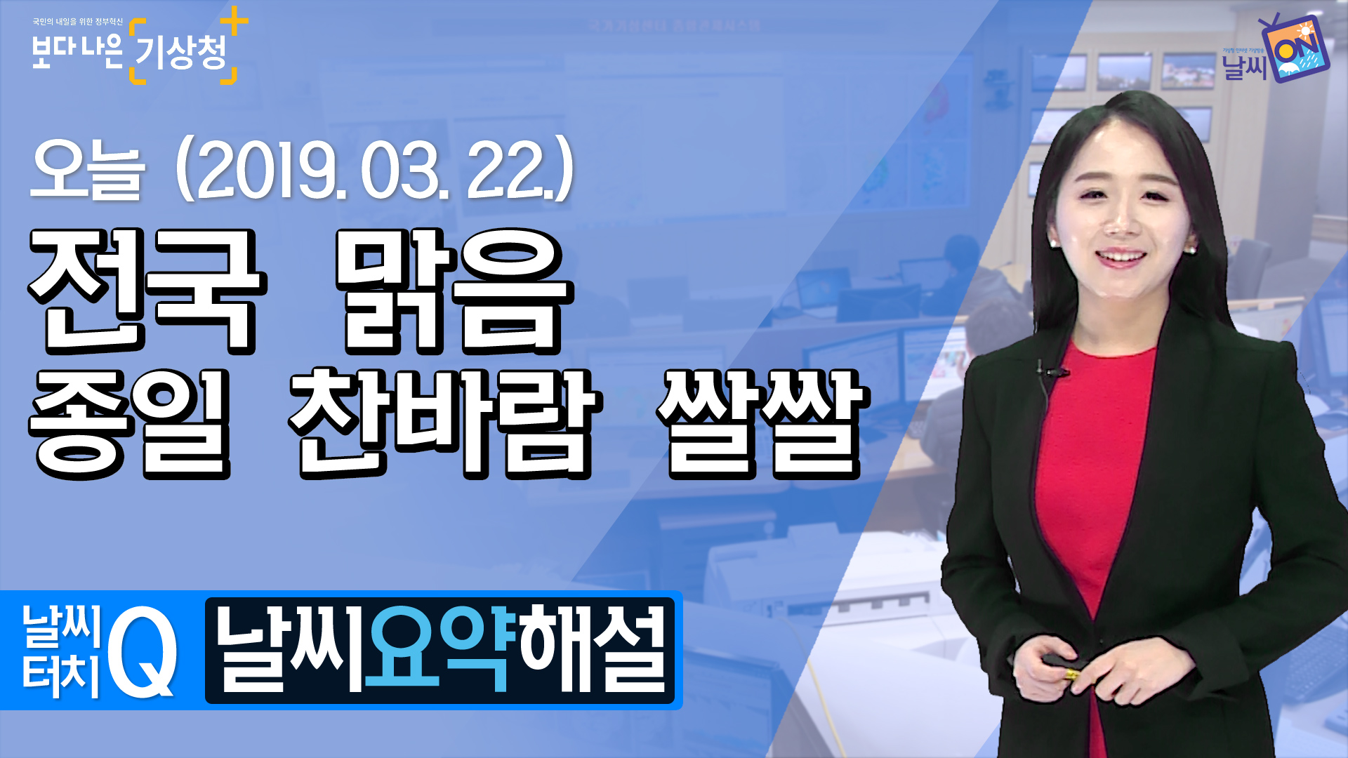 [11시] 3월 22일(금) 전국 맑음, 종일 찬바람 쌀쌀