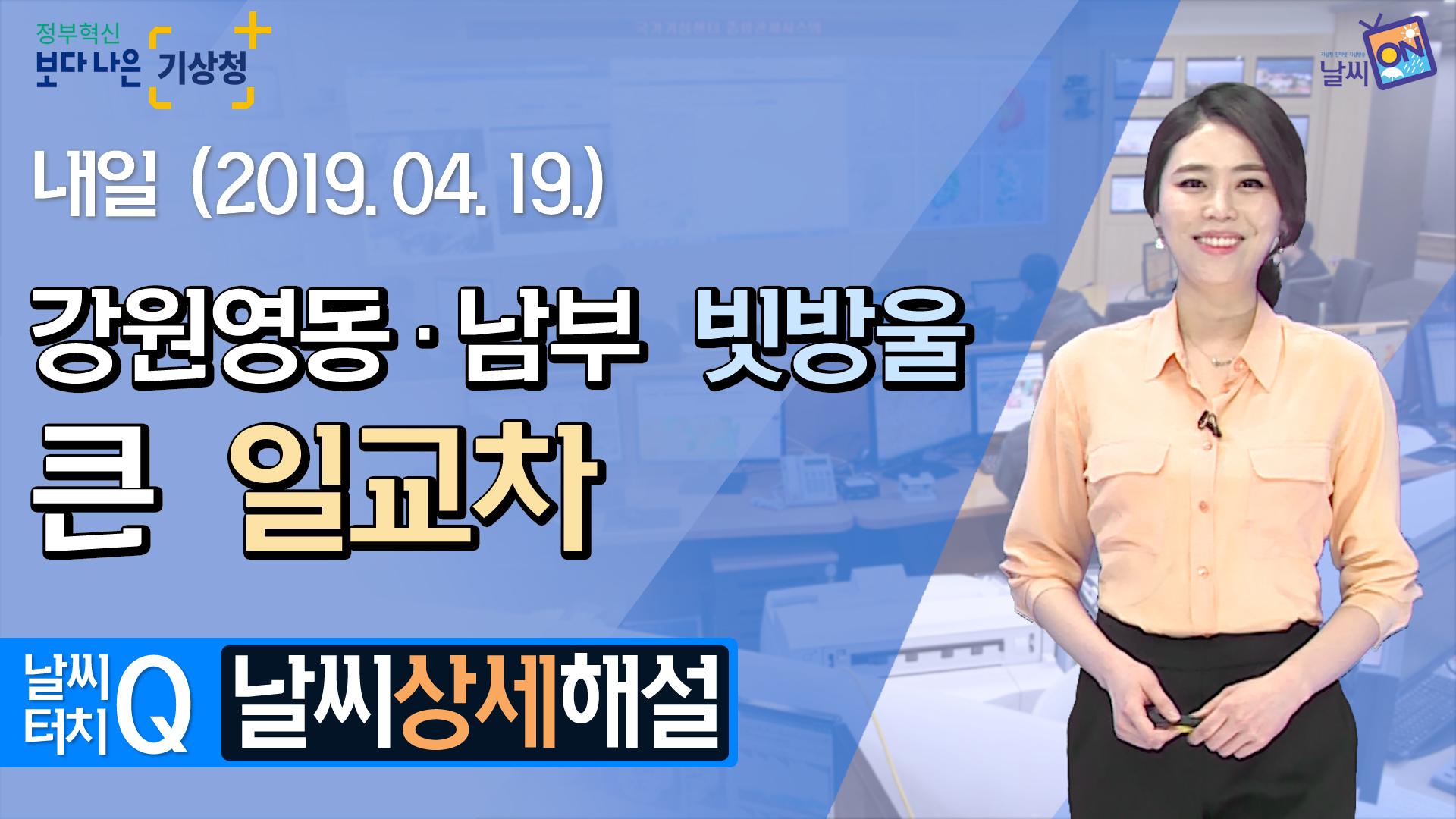 [19시] 4월 19일(금) 강원영동·남부 빗방울, 큰 일교차