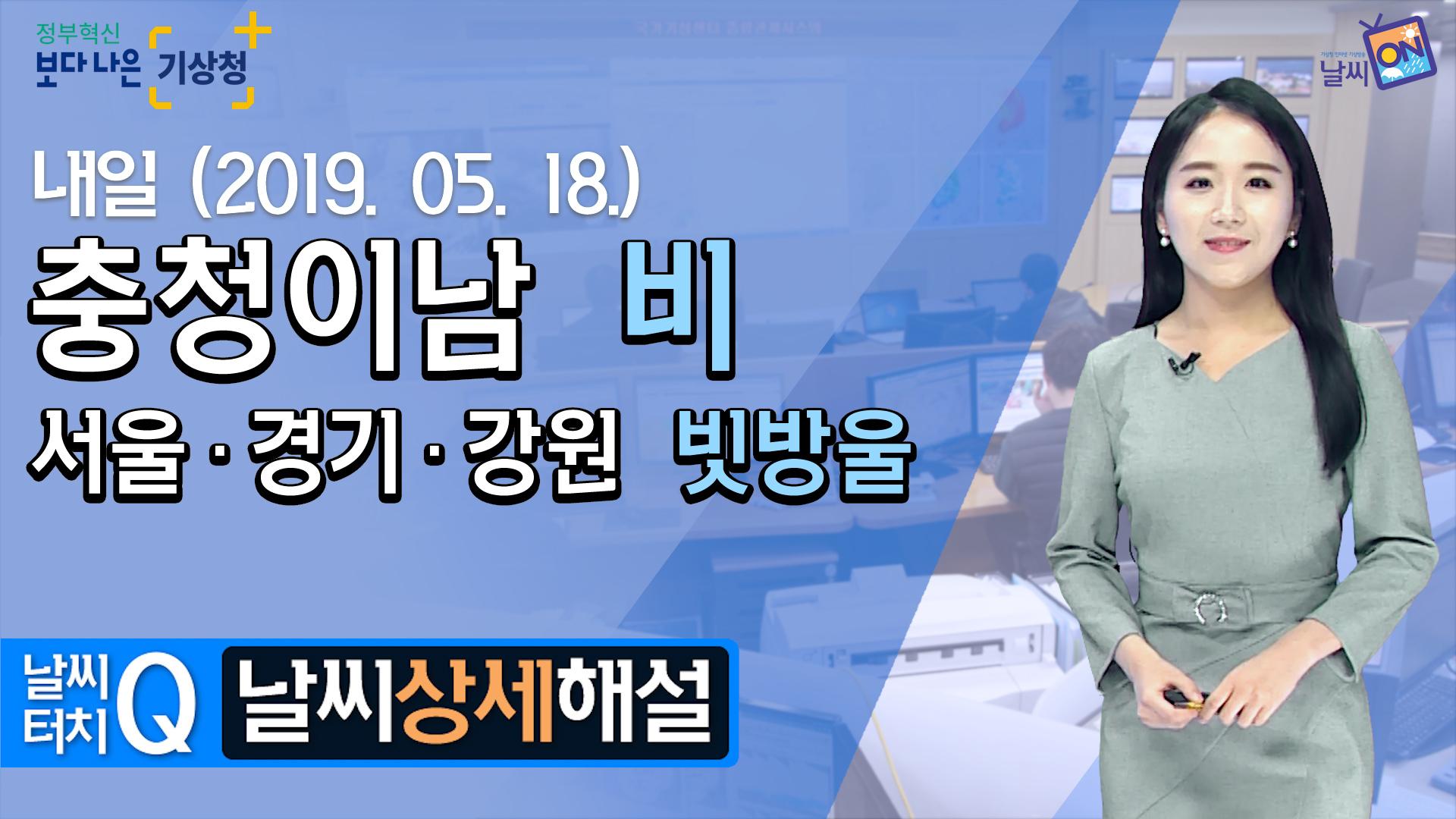 [19시] 5월 18일(토) 충청이남 비, 서울·경기·강원 빗방울