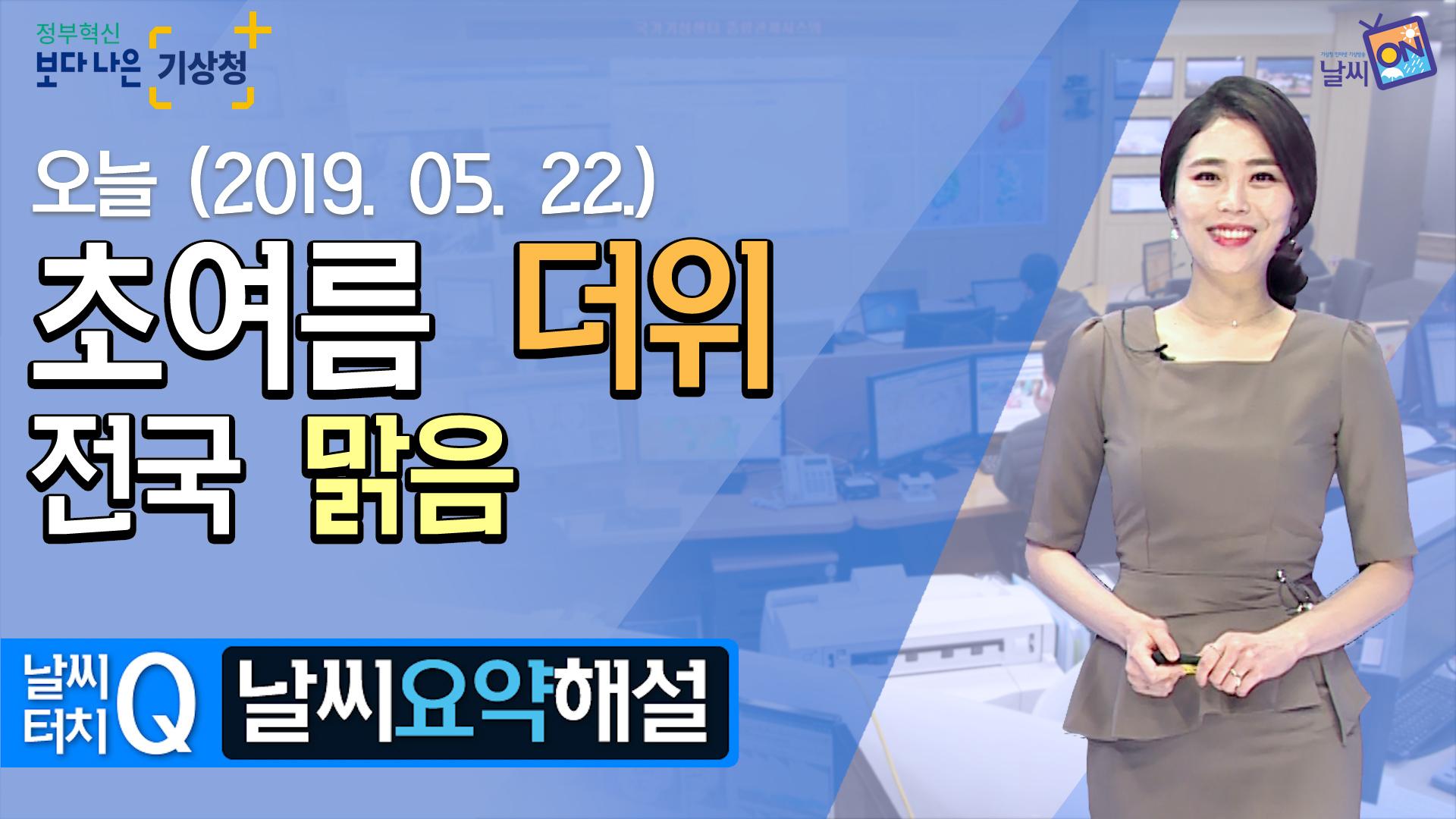 [11시] 5월 22일(수) 초여름 더위, 전국 맑음