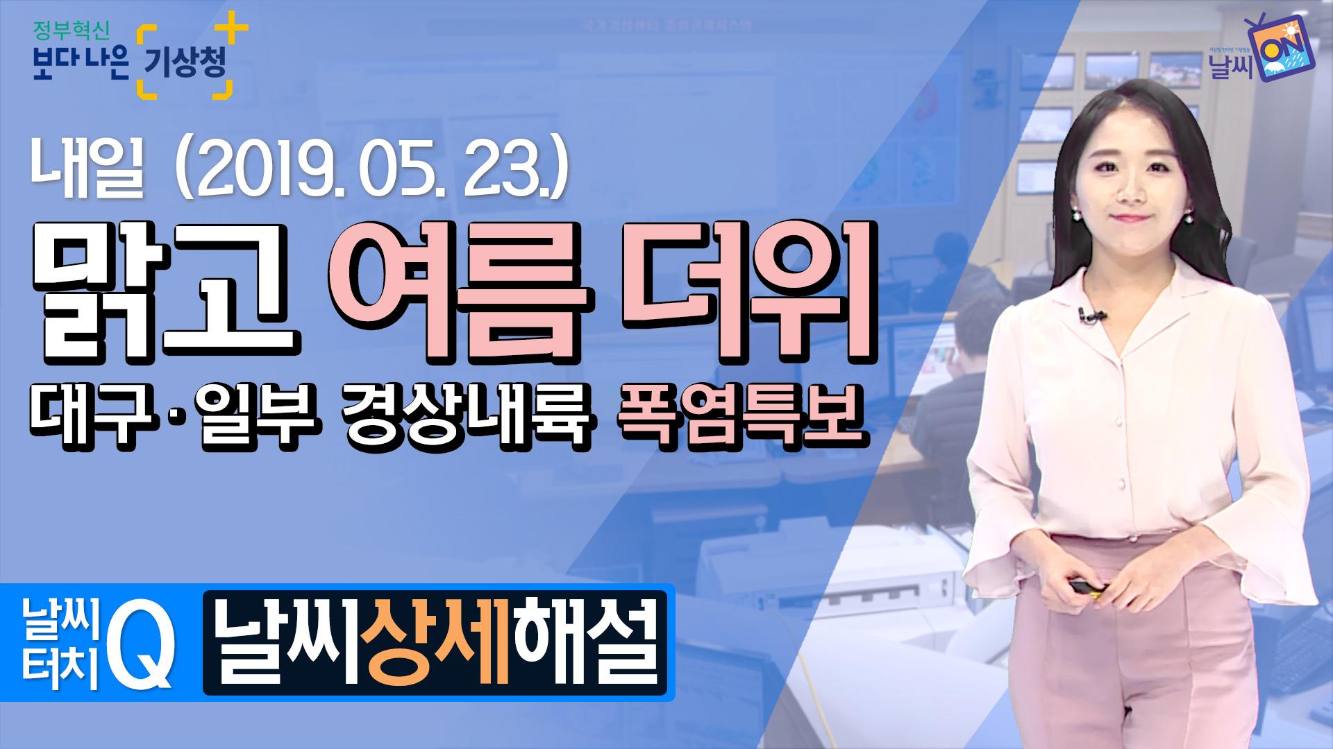 [19시] 5월 23일(목) 맑고 여름 더위, 대구·일부 경상내륙 폭염특보