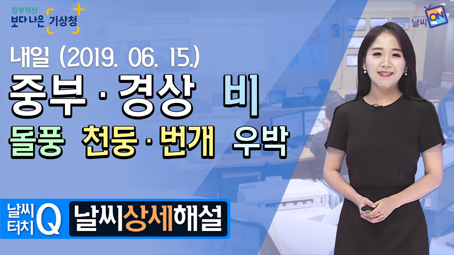 [19시] 6월 15일(토) 중부·경상 비, 돌풍 천둥·번개 우박