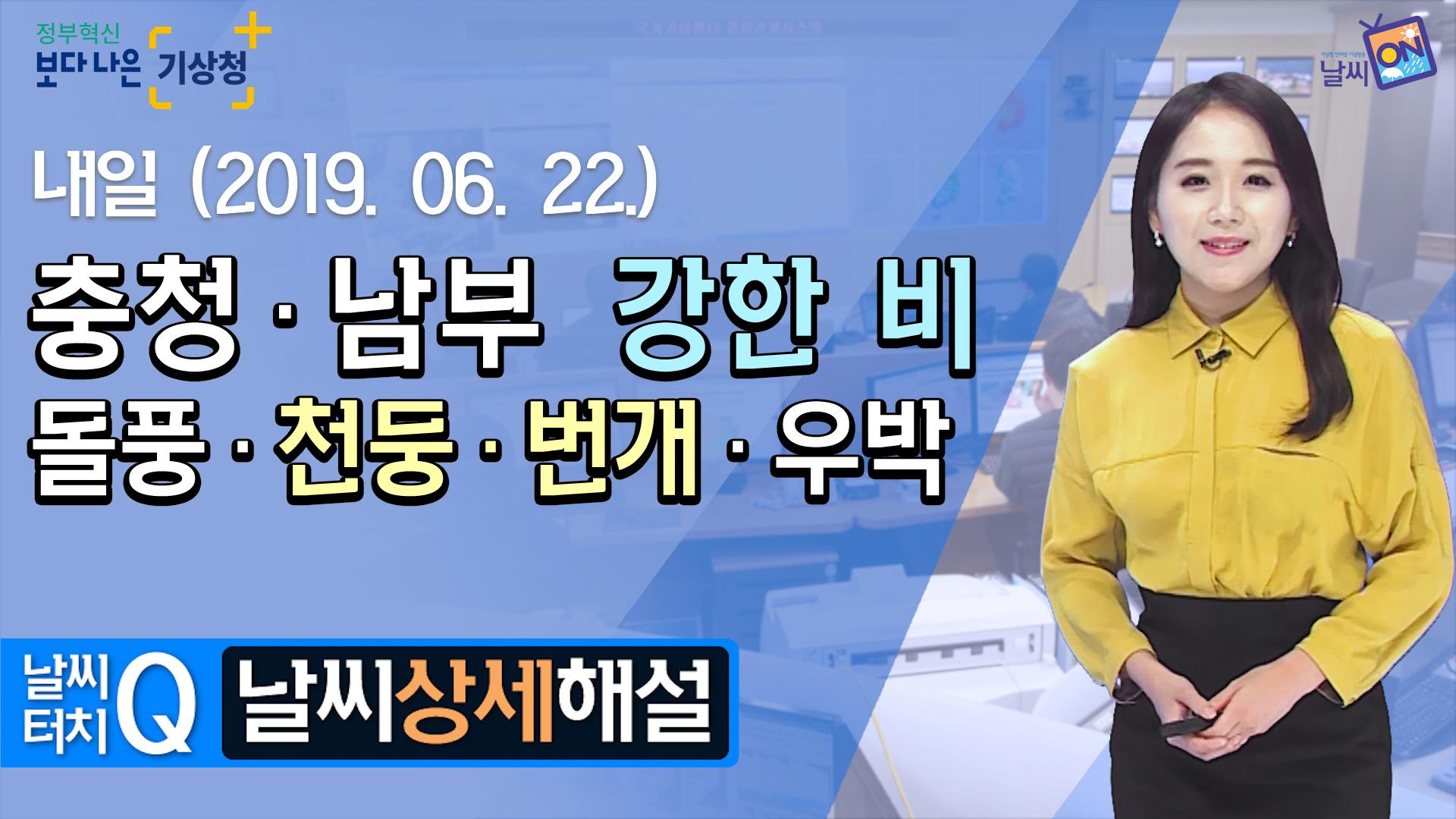 [19시] 6월 22일(토) 충청·남부 강한 비, 돌풍 천둥·번개 우박