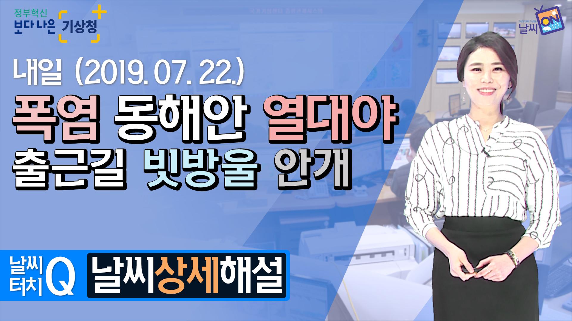 [19시] 7월 22일(월) 폭염 동해안 열대야, 출근길 빗방울 안개