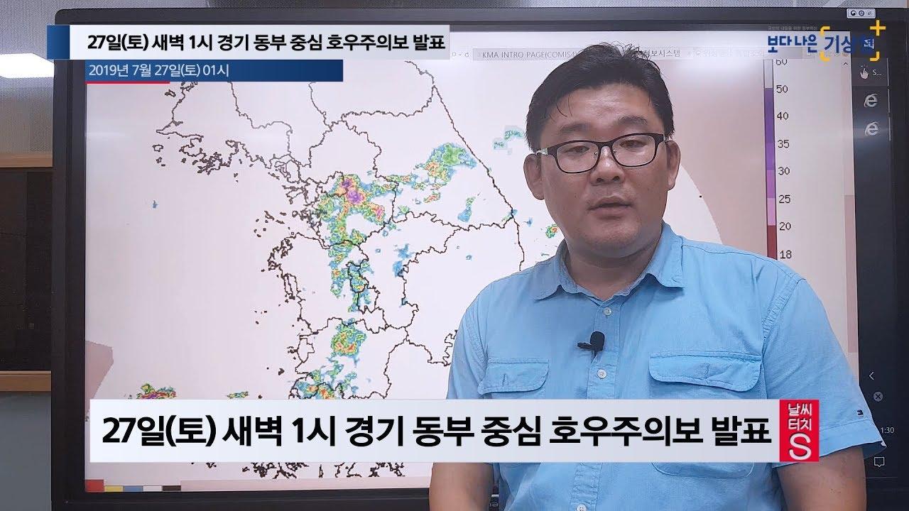 7월 27일 새벽 1시 경기 동부 중심 호우주의보 발표