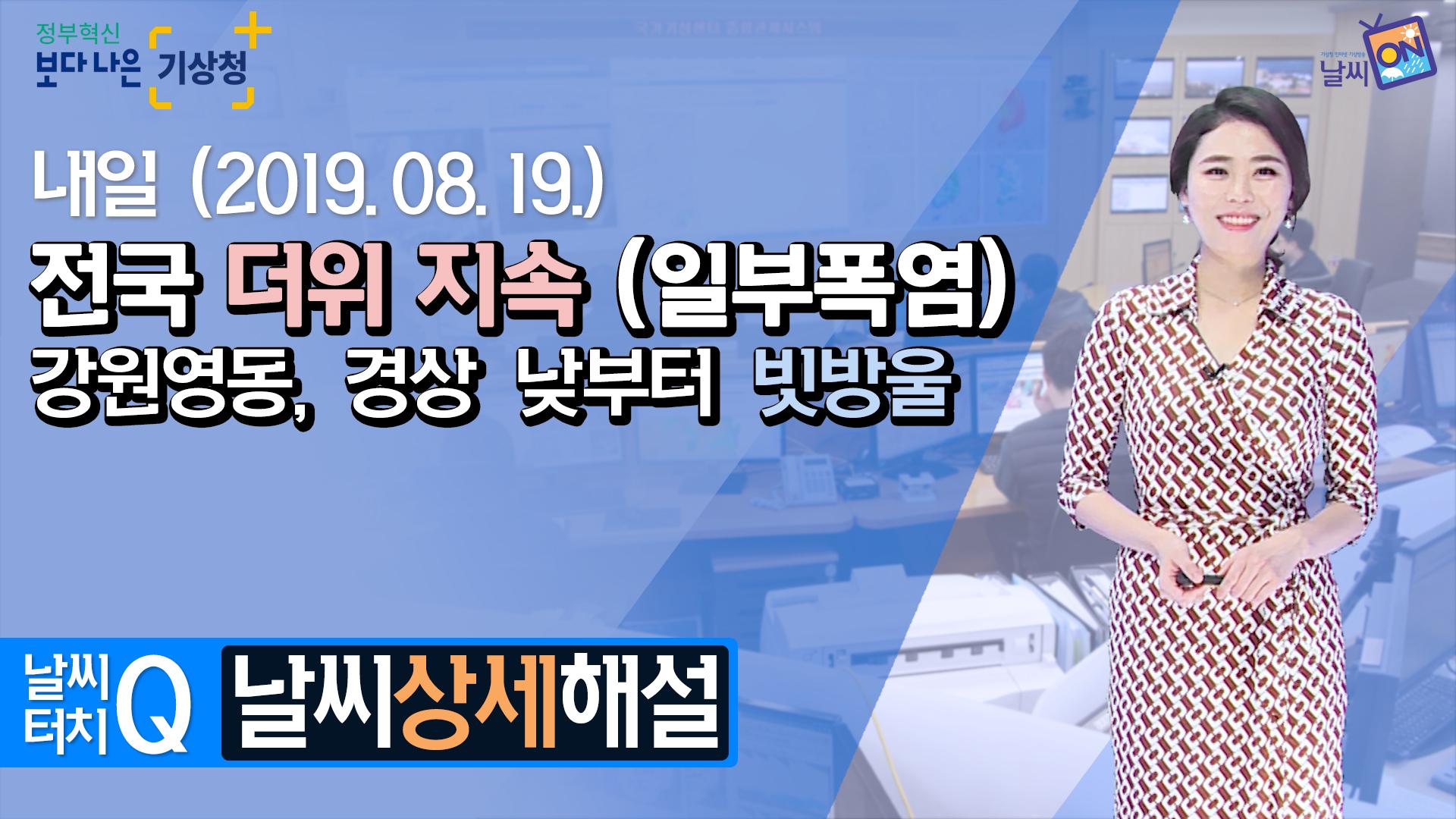 [19시] 8월 19일(월) 전국 더위 지속(일부폭염), 강원영동, 경상 낮부터 빗방울