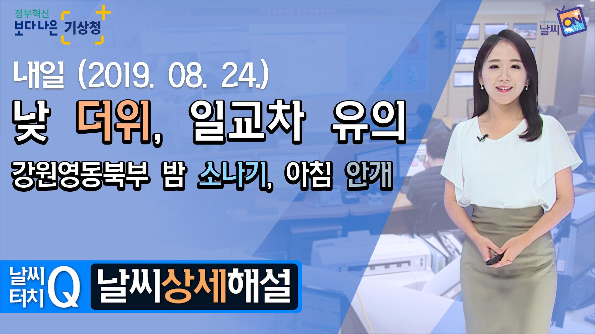 [19시] 8월 24일(토) 낮 더위, 일교차 유의, 강원영동북부 밤 소나기, 아침 안개