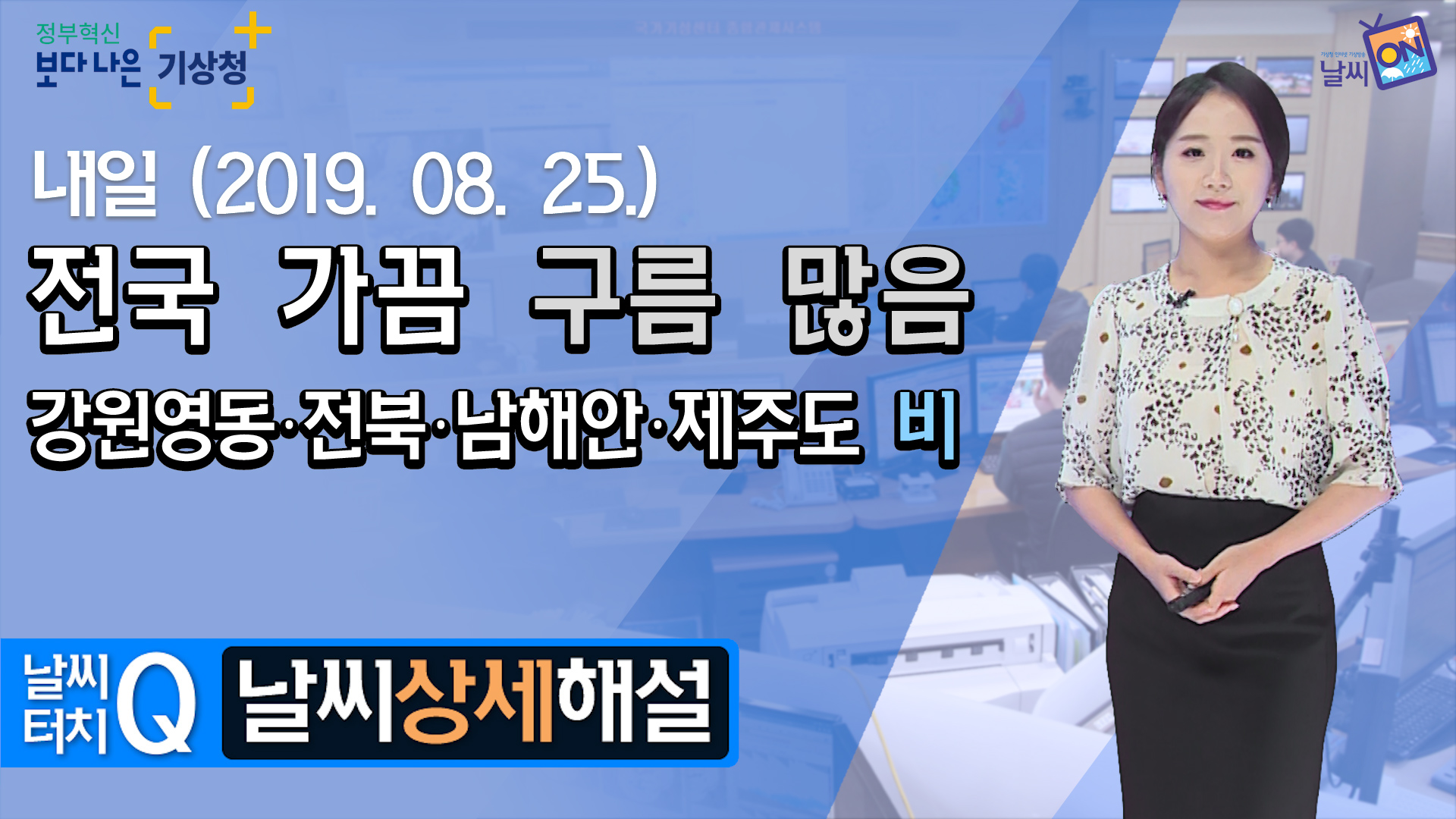 [19시] 8월 25일(일) 전국 가끔 구름 많음, 강원영동·전북·남해안·제주도 비