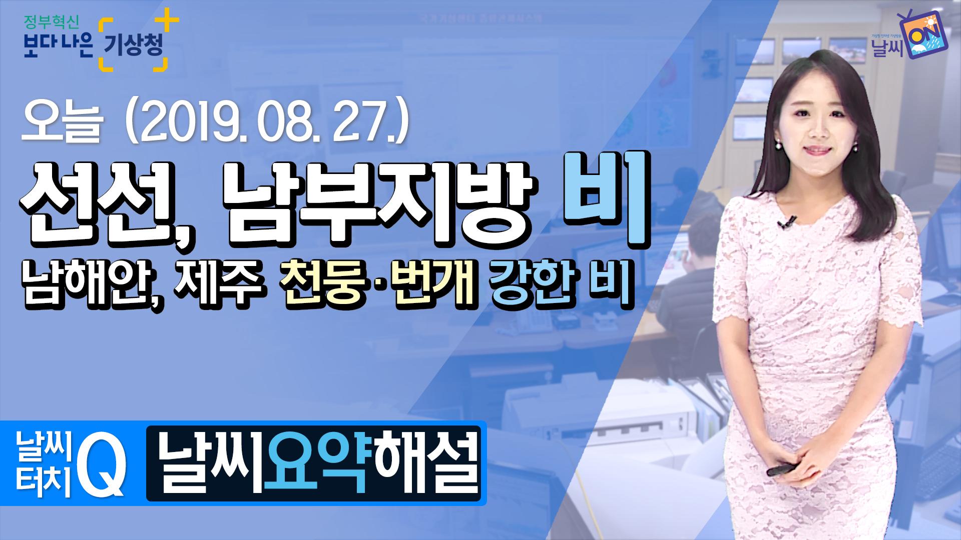 [11시] 8월 27일(화) 선선·남부지방 비, 남해안, 제주 천둥·번개 강한 비