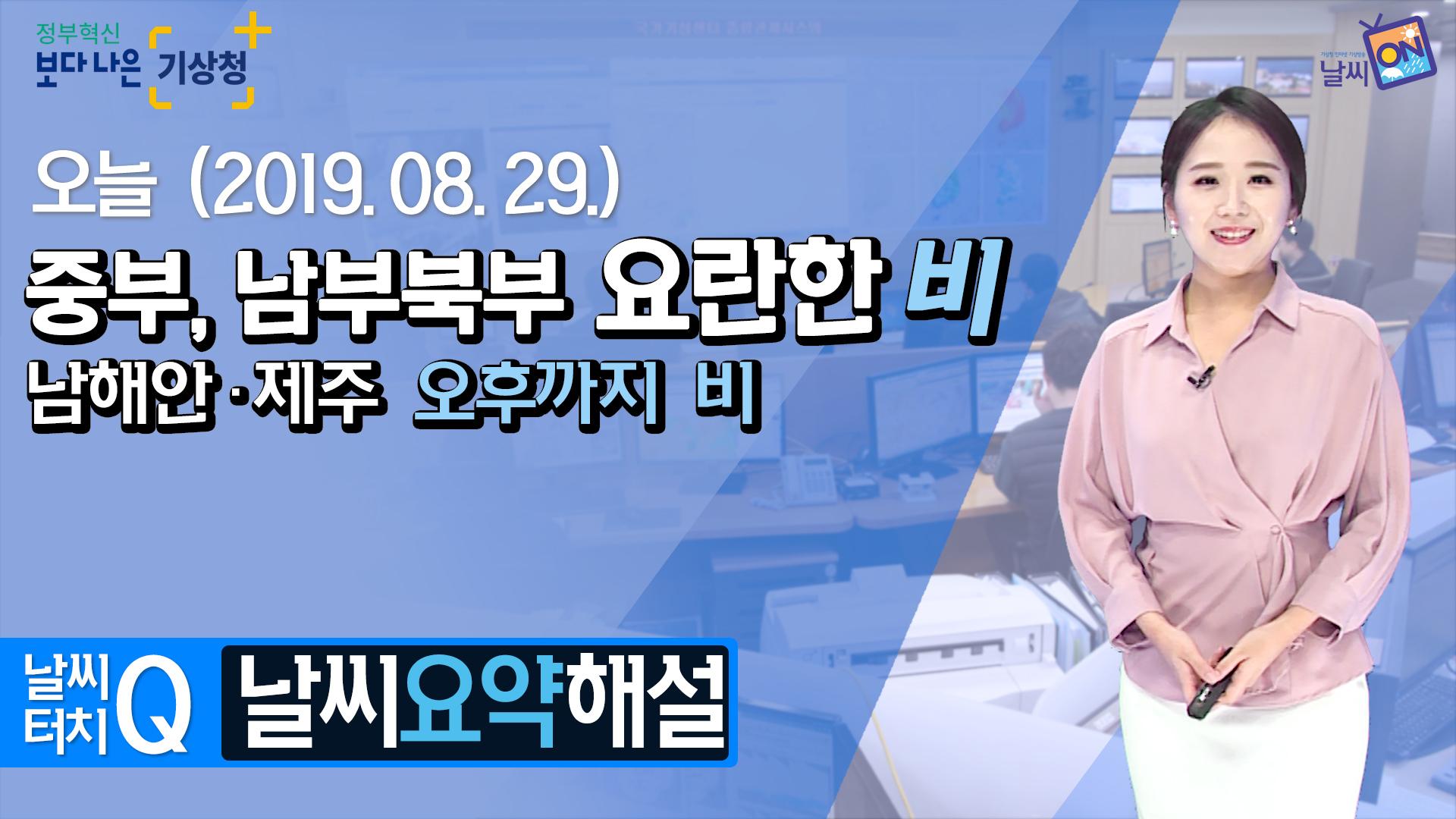 [11시] 8월 29일(목) 중부·남부북부 요란한 비, 남해안·제주 오후까지 비