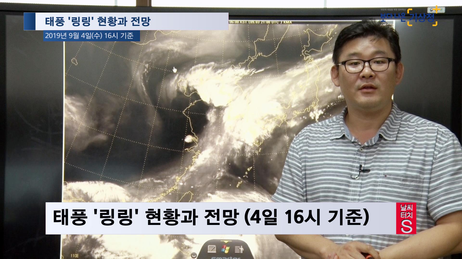 태풍 ´링링´ 현황과 전망 (4일 16시 기준)