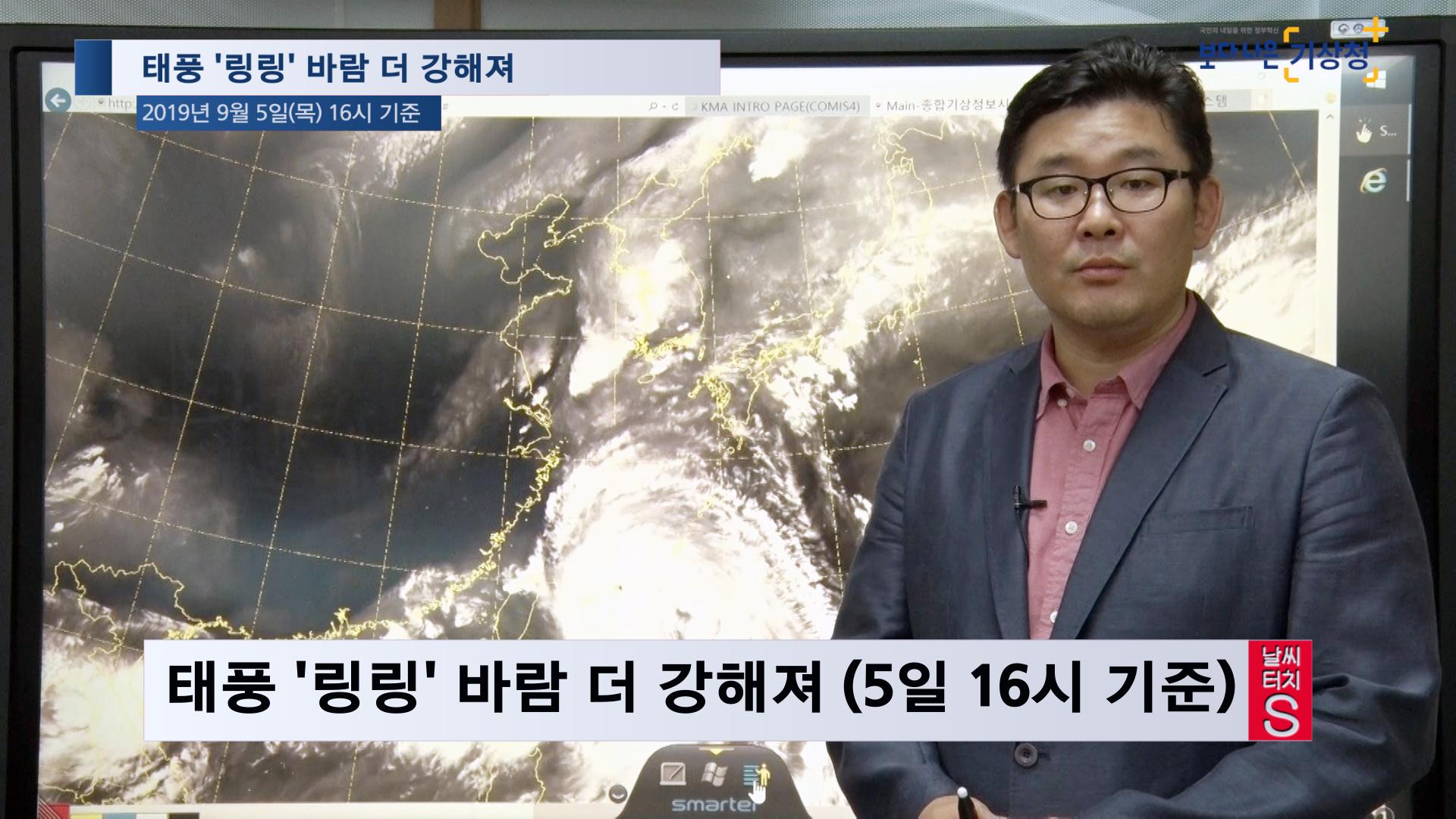 태풍 ´링링´ 바람 더 강해져(5일 16시 기준)