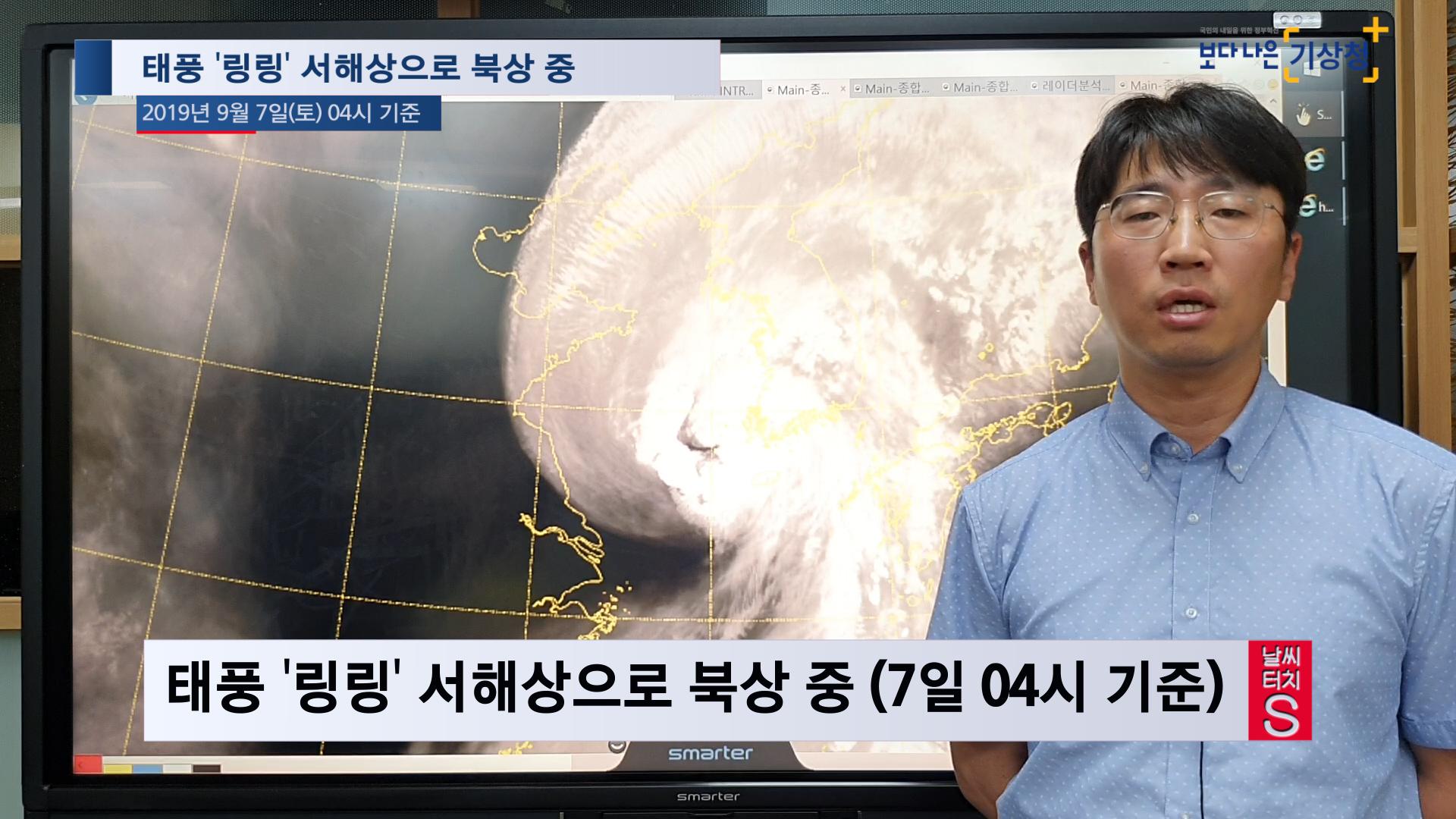 태풍 ´링링´ 서해상으로 북상 중 (7일 04시 기준)