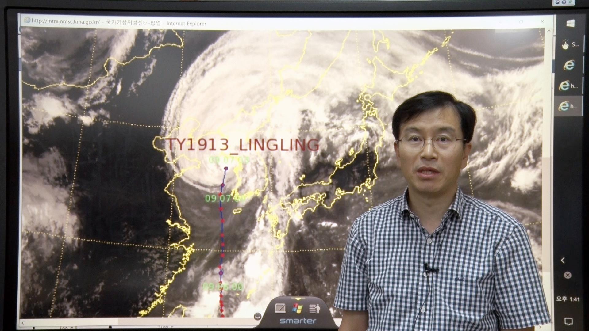 제 13호 태풍 ´링링´ 현황과 전망 (7일 13시 기준)