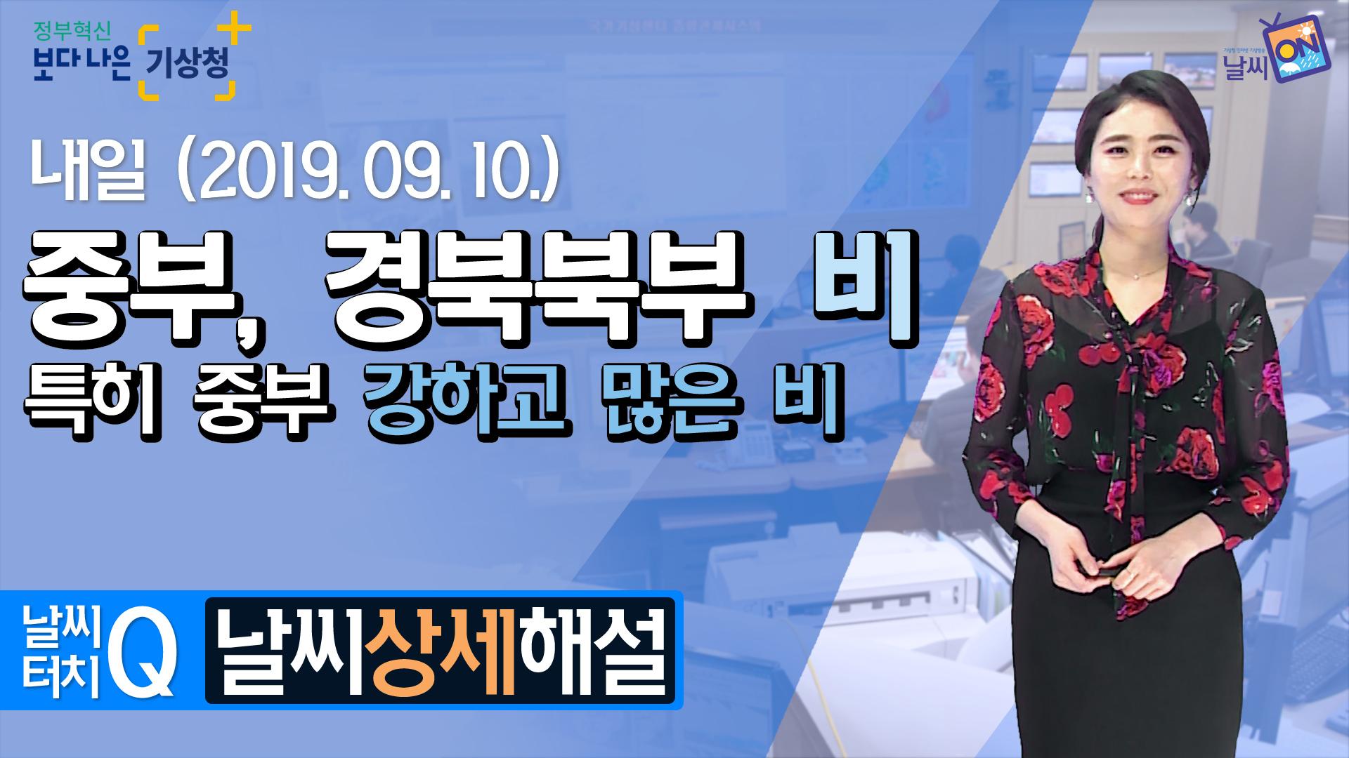 [19시] 9월 10일(화) 중부, 경북북부 비, 특히 중부 강하고 많은 비