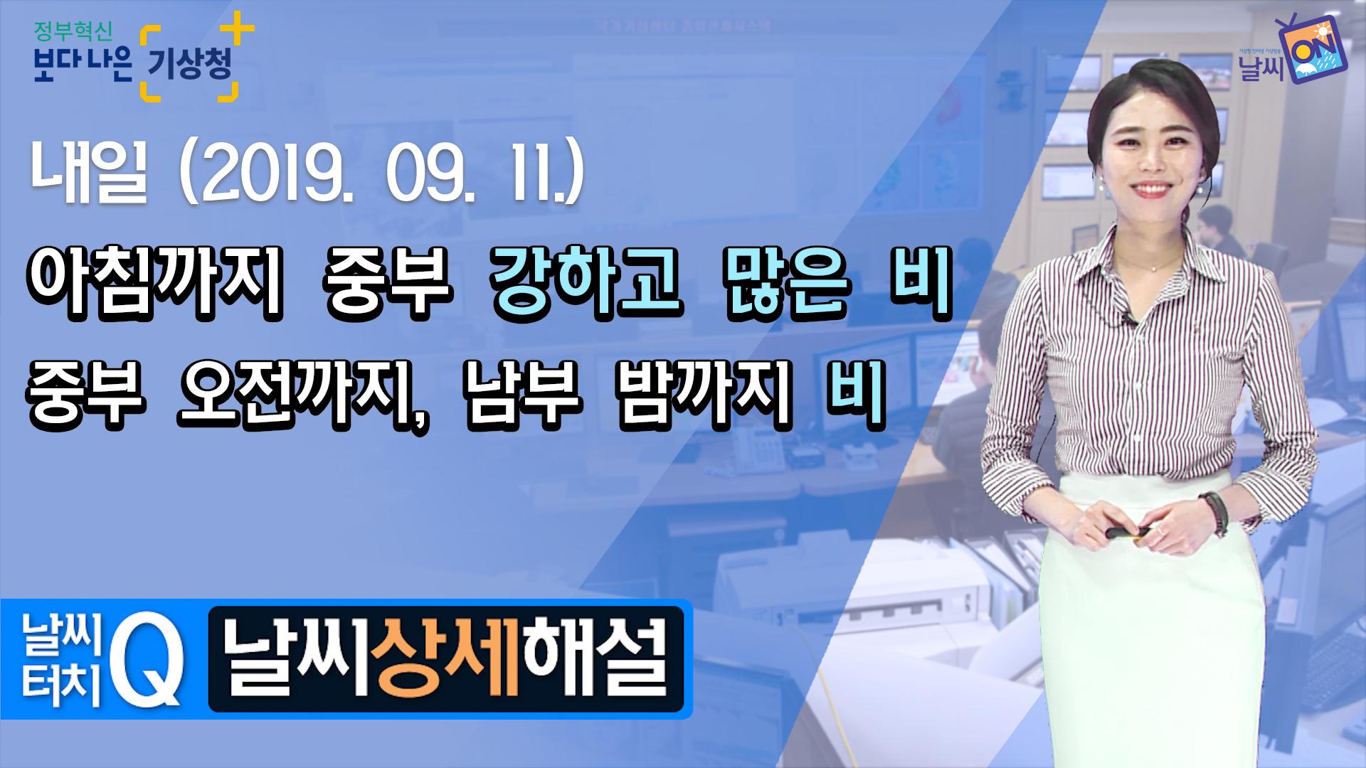 [19시] 9월 11일(수) 아침까지 중부 강하고 많은 비, 중부 오전까지, 남부 밤까지 비