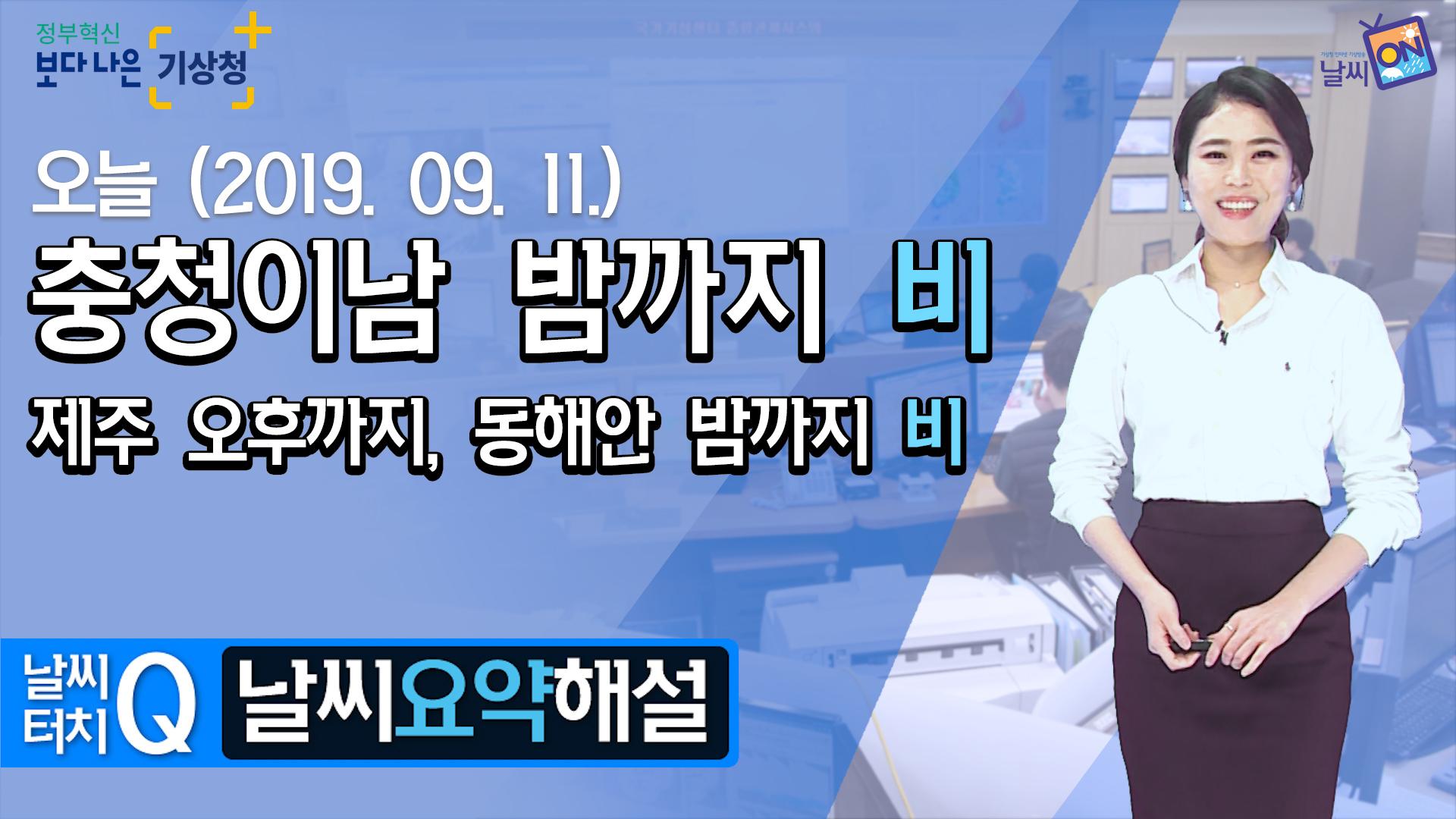 [날씨터치Q/11시] 9월 11일(수) 충청이남 밤까지 비, 제주 오후까지, 동해안 밤까지 비