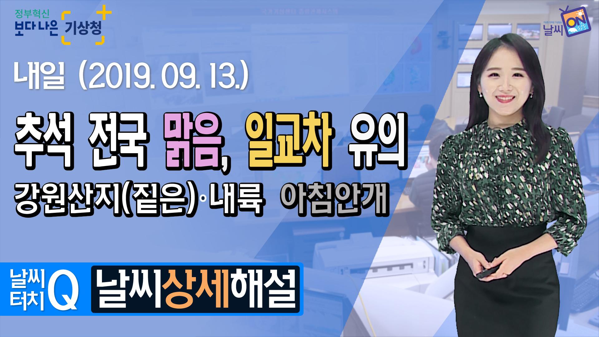 [19시] 9월 13일(금) 추석 당일 전국 맑음, 낮과 밤 기온 차 유의