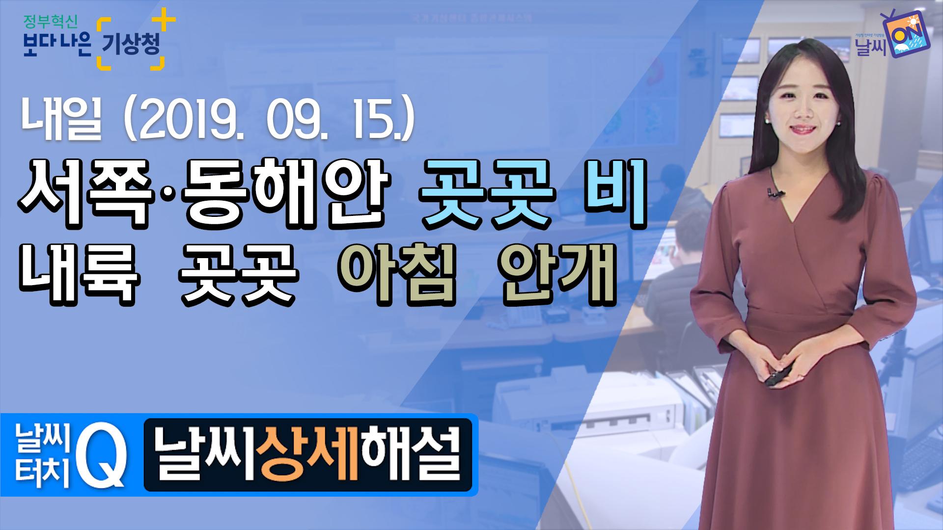[19시] 9월 15일(일) 서쪽·동해안 곳곳 비, 내륙 곳곳 아침 안개