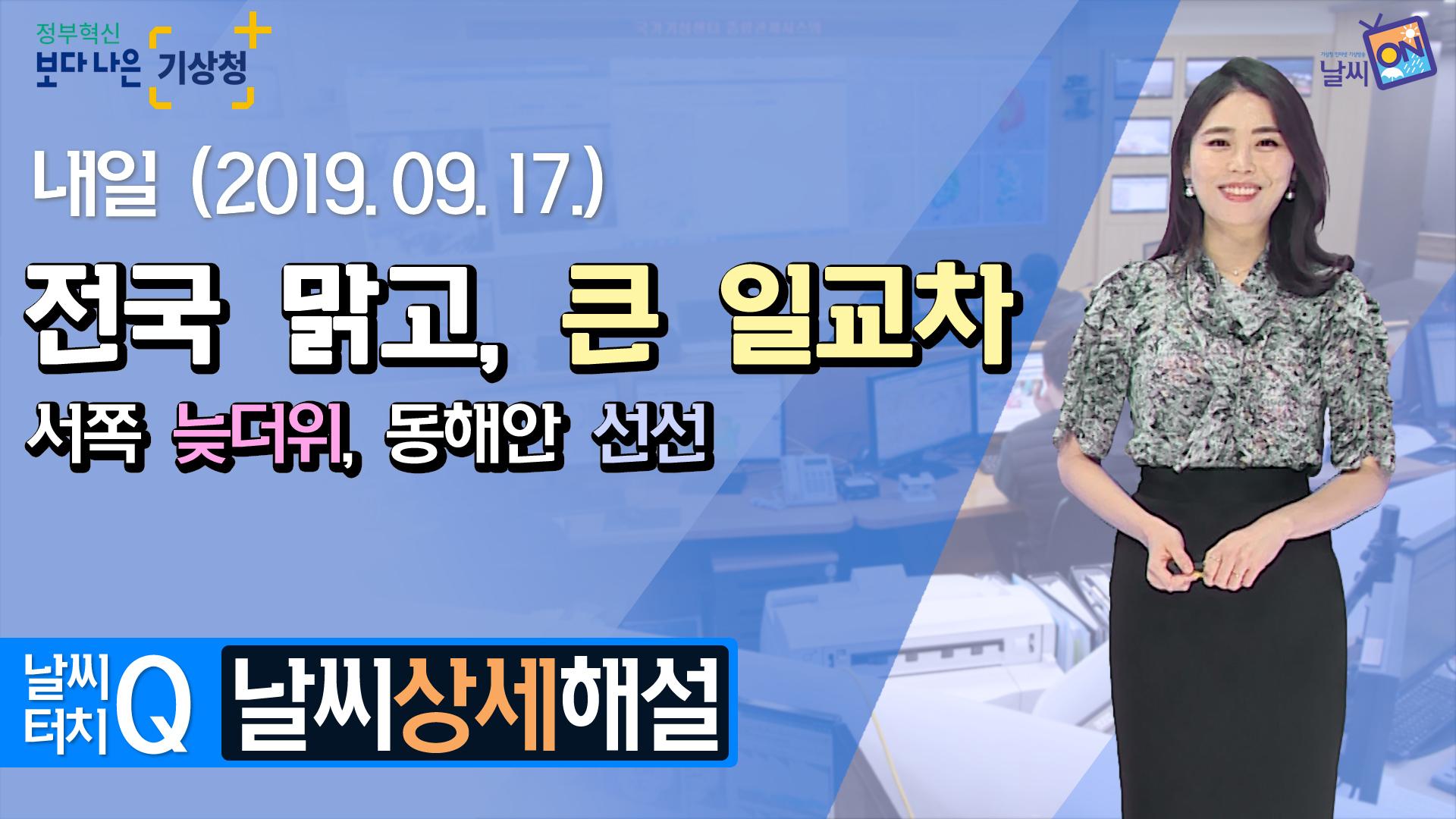 [19시] 9월 17일(화) 전국 맑고, 큰 일교차, 서쪽 늦더위, 동해안 선선