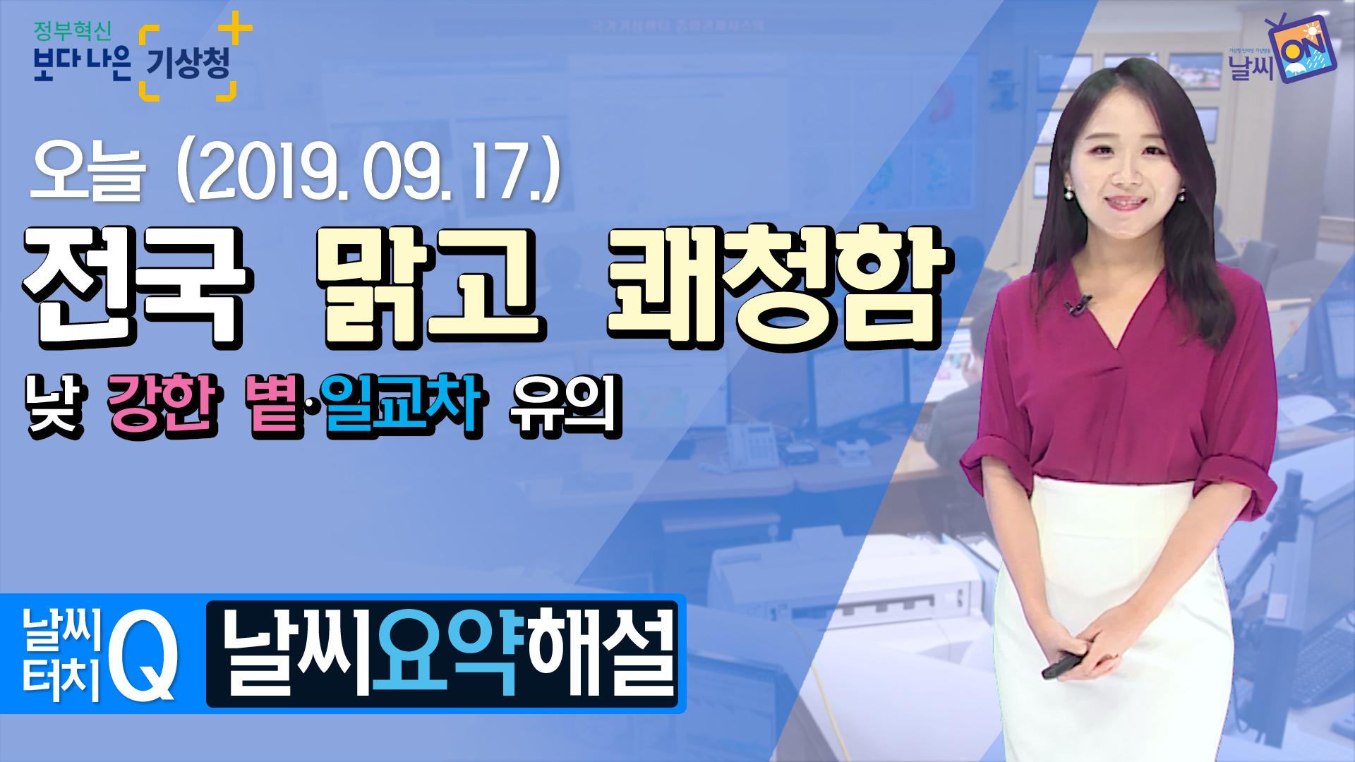[11시] 9월 17일(화) 전국 맑고 쾌청한 날씨,  내륙 한낮 강한 볕, 일교차 유의