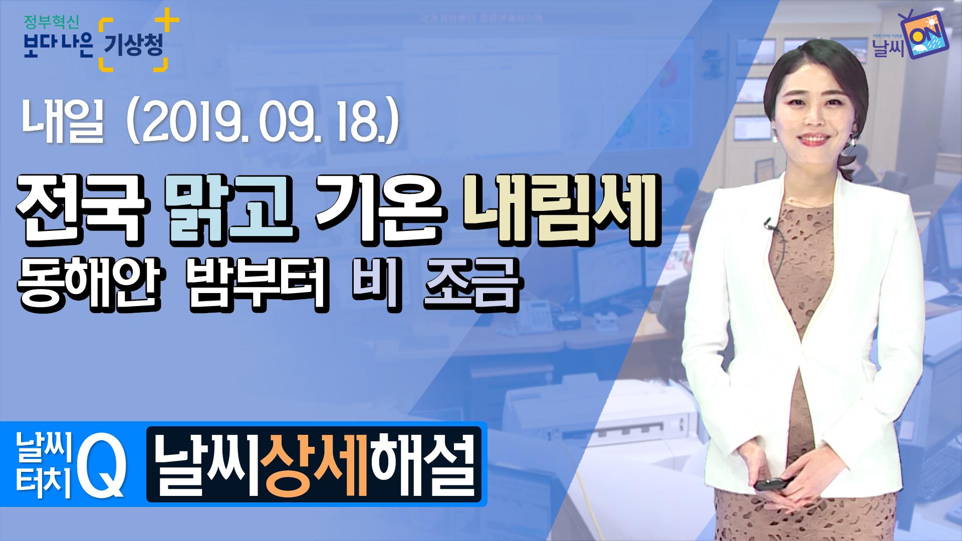 [19시] 9월 18일(수) 기온 내림세, 전국 맑고, 큰 일교차, 동해안 밤부터 비 조금