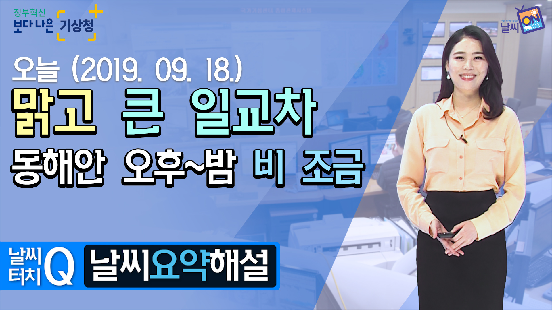 [날씨터치Q/11시] 9월 18일(수) 맑고 큰 일교차, 동해안 오후~밤 비 조금